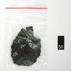 Размерники в пакетике (уп. 200 шт.) №50 черный