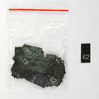 Размерники в пакетике (уп. 200 шт.) №62 черный