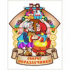 Рисунок на габардине «Русская сказка РС-417 Неразлучники» 18*27 см