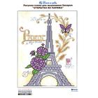 Рисунок на полотне А4 La France «Открытка из Парижа» 18*23 см