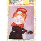 Рисунок на полотне А4 ZZ-055 «Что вкуснее, чем конфета? Пирожковая диета!» 18*24 см