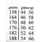 Ростовики-размерники в пакетике 25*40 мм (уп. 100 шт.) белый