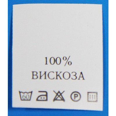 Составники в пакет. 100% вискоза уп.200шт. в интернет-магазине Швейпрофи.рф