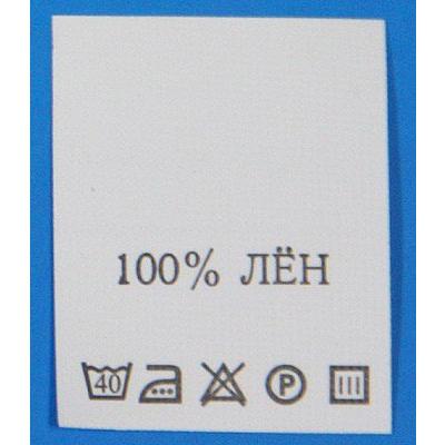 Составники в пакет. 100% лён уп.200шт. в интернет-магазине Швейпрофи.рф