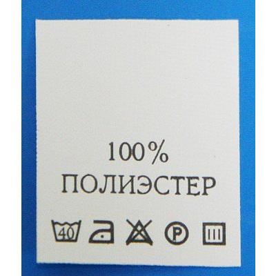 Составники в пакет. 100% полиэстер уп.200шт. в интернет-магазине Швейпрофи.рф