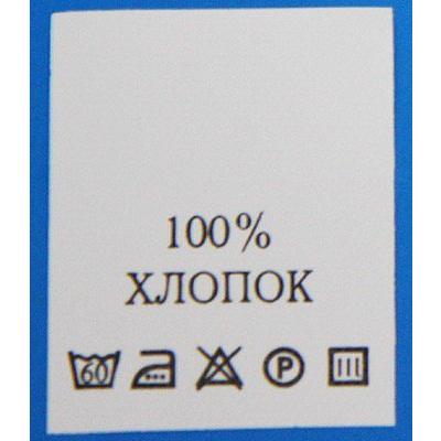 Составники в пакет. 100% хлопок уп.200шт. в интернет-магазине Швейпрофи.рф