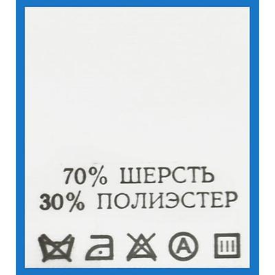 Составники в пакет. 30% п/э 70%шерсть уп.200шт. в интернет-магазине Швейпрофи.рф