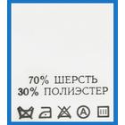 Составники в пакет. 30% п/э;70%шерсть уп.200шт.