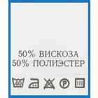 Составники в пакет. 50% вискоза 50%п/э уп.200шт.