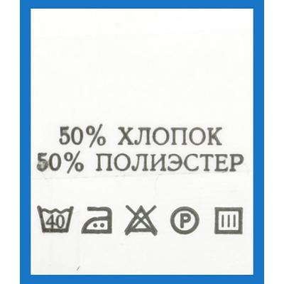Составники в пакет. 50% хлопок 50%п/э уп.200шт. в интернет-магазине Швейпрофи.рф
