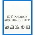 Составники в пакет. 50% хлопок;50%п/э уп.200шт.