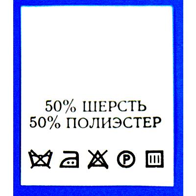 Составники в пакет. 50% шерсть 50%п/э уп.200шт. в интернет-магазине Швейпрофи.рф