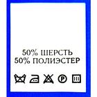 Составники в пакет. 50% шерсть;50%п/э уп.200шт.