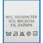 Составники в пакет. 60% п/э  35%-виск  5%лай.уп.200шт.