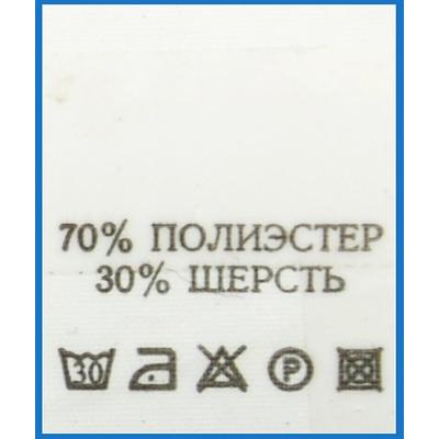 Составники в пакет. 70 % п/э  30%шерсть уп.200шт. в интернет-магазине Швейпрофи.рф