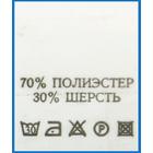 Составники в пакет. 70 % п/э  30%шерсть уп.200шт.