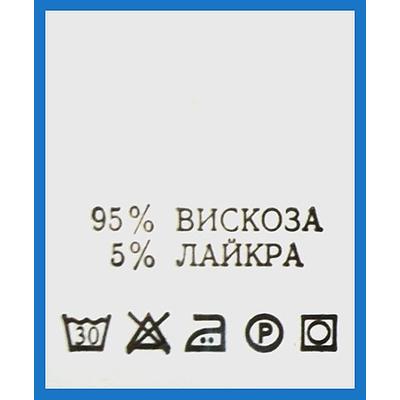 Составники в пакет. 95% вискоза   5%лайкра уп.200шт. в интернет-магазине Швейпрофи.рф