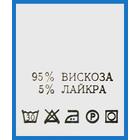 Составники в пакет. 95% вискоза   5%лайкра уп.200шт.