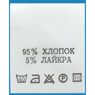 Составники в пакет. 95% хлопок   5%лайкра уп.200шт. в интернет-магазине Швейпрофи.рф