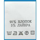 Составники в пакет. 95% хлопок   5%лайкра уп.200шт.