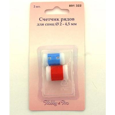 Счетчик рядов 2-4,5 мм НР 891322 (2 шт.) в интернет-магазине Швейпрофи.рф