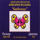 Алмазная мозаика на магните «Бабочка» 10*10 см