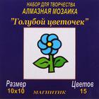 Алмазная мозаика на магните «Голубой цветочек»