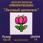 Алмазная мозаика на магните «Лиловый цветочек»