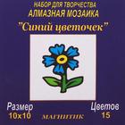 Алмазная мозаика на магните «Синий цветочек»
