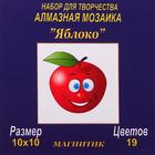 Алмазная мозаика на магните «Яблоко» 10*10 см
