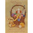 Набор для вышивания М.П.Студия РК-517 «Фея вязания» 20*30 см