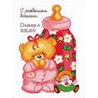 Набор для вышивания Овен №514 «Метрика с куклой» 17*25 см