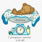 Набор для вышивания Овен №825 «С рождением сыночка» 20*20 см