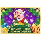 Наклейка на бутылку  «Шампанское новогоднее. Свин с бутылкой» 3714016