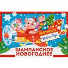 Наклейка на бутылку  «Шампанское новогоднее. Свинки в самолёте» 3714011