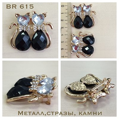 Брошь BR 615 «Парочка котов» в интернет-магазине Швейпрофи.рф
