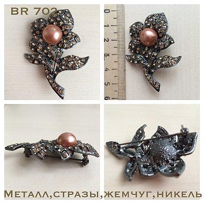 Брошь BR 702 «Цветочек с жемчуженой» бронза в интернет-магазине Швейпрофи.рф