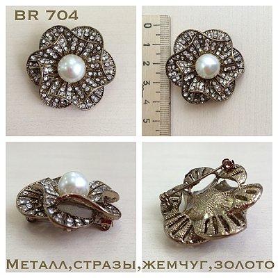 Брошь BR 704 «Цветок с жемчугом» бронза в интернет-магазине Швейпрофи.рф