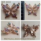 Брошь BR 803 «Бабочка»