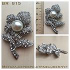 Брошь BR 815 «Цветоцек с жемчуженой» серебро