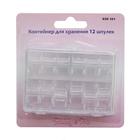 Коробка для шпулек НР 930101 (12 шт.)