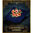 Набор для творчества  «Цветочная брошь»  Настурция арт 454