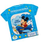 Термонаклейка декор текстильных изделий 3546272  «Наш малыш» Микки Маус 502687