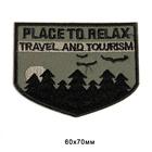 Термоаппликация BA1015 «Туризм»