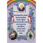 Рисунок для вышивания бисером Alisena В1143 547790 «Молитва о родах» 25*37 см