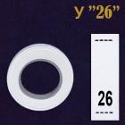 Размерники в пакетике (уп. 200 шт.) №26 белый