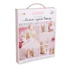 Набор текстильная игрушка АртУзор «Мягкая кукла Эмили» 503479 30 см