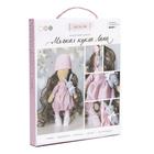 Набор текстильная игрушка АртУзор «Мягкая кукла Лана» 508242 30 см