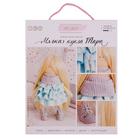 Набор текстильная игрушка АртУзор «Мягкая кукла Тара» 508037 30 см