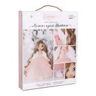 Набор текстильная игрушка АртУзор «Мягкая кукла Шанталь» 502833 30 см